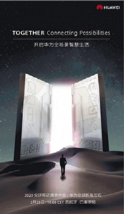 Huawei с предстоящо събитие на 23 февруари
