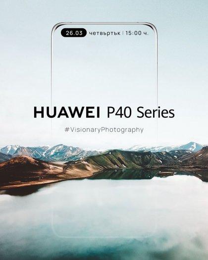 Един ден до представяното на HUAWEI P40